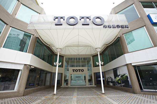 TOTO-東陶-品牌介紹